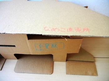 なめこ直売所.JPG