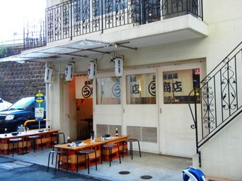まるう商店.JPG