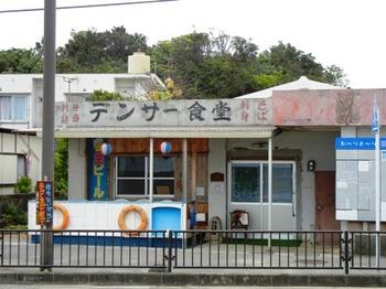 デンサー食堂.JPG